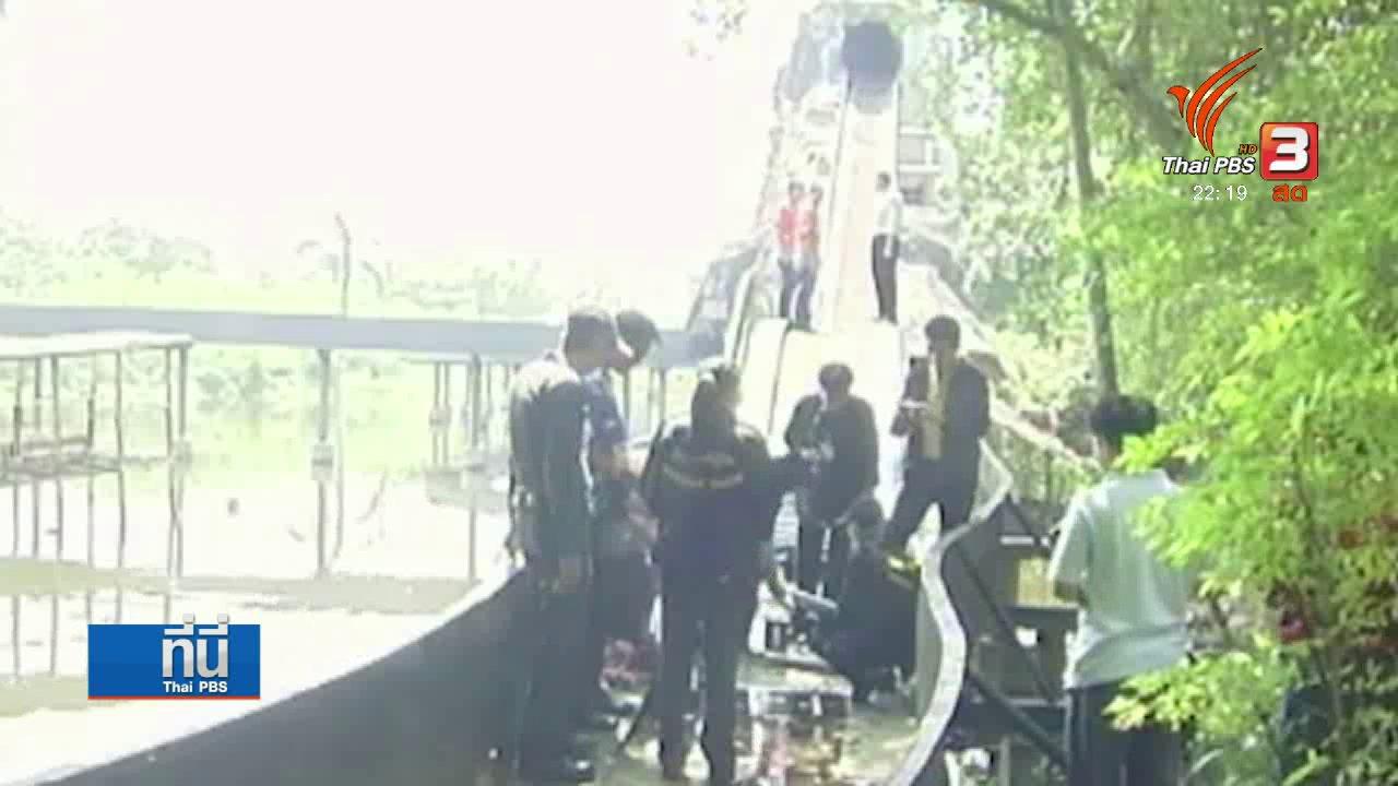 ที่นี่ Thai PBS - มาตรการความปลอดภัยเครื่องเล่น