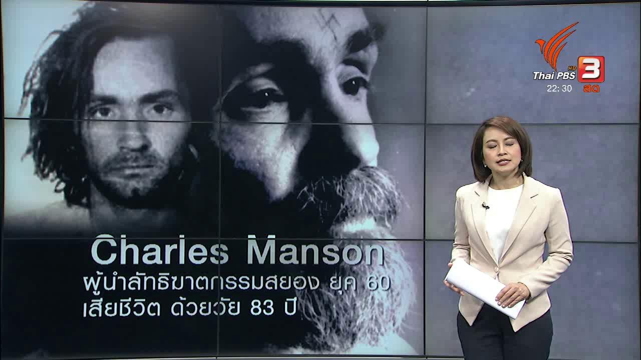 """ที่นี่ Thai PBS - สภาพจิต """"ชาร์ลส แมนสัน"""" ผู้นำลัทธิสยองขวัญ"""
