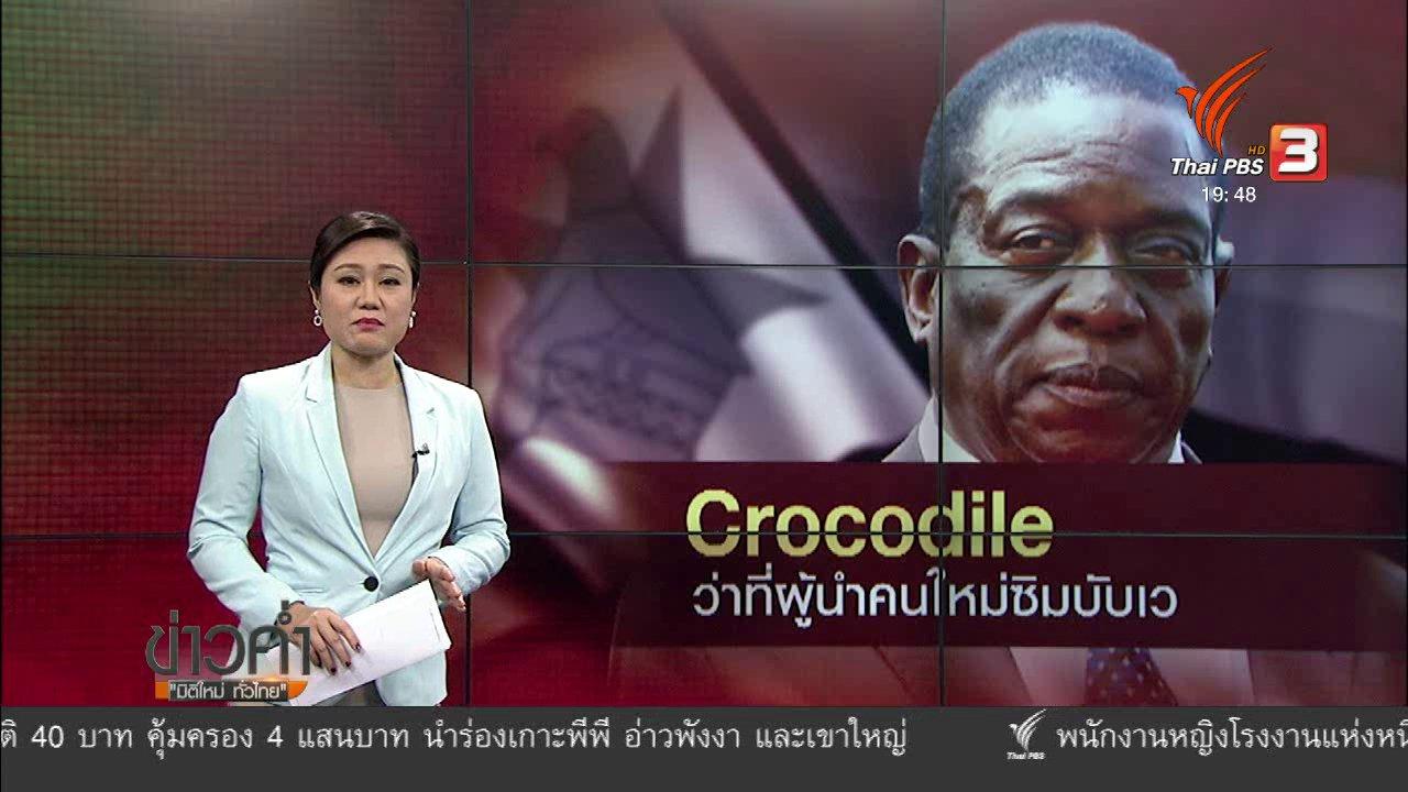 ข่าวค่ำ มิติใหม่ทั่วไทย - วิเคราะห์สถานการณ์ต่างประเทศ : ว่าที่ผู้นำคนใหม่ ซิมบับเว