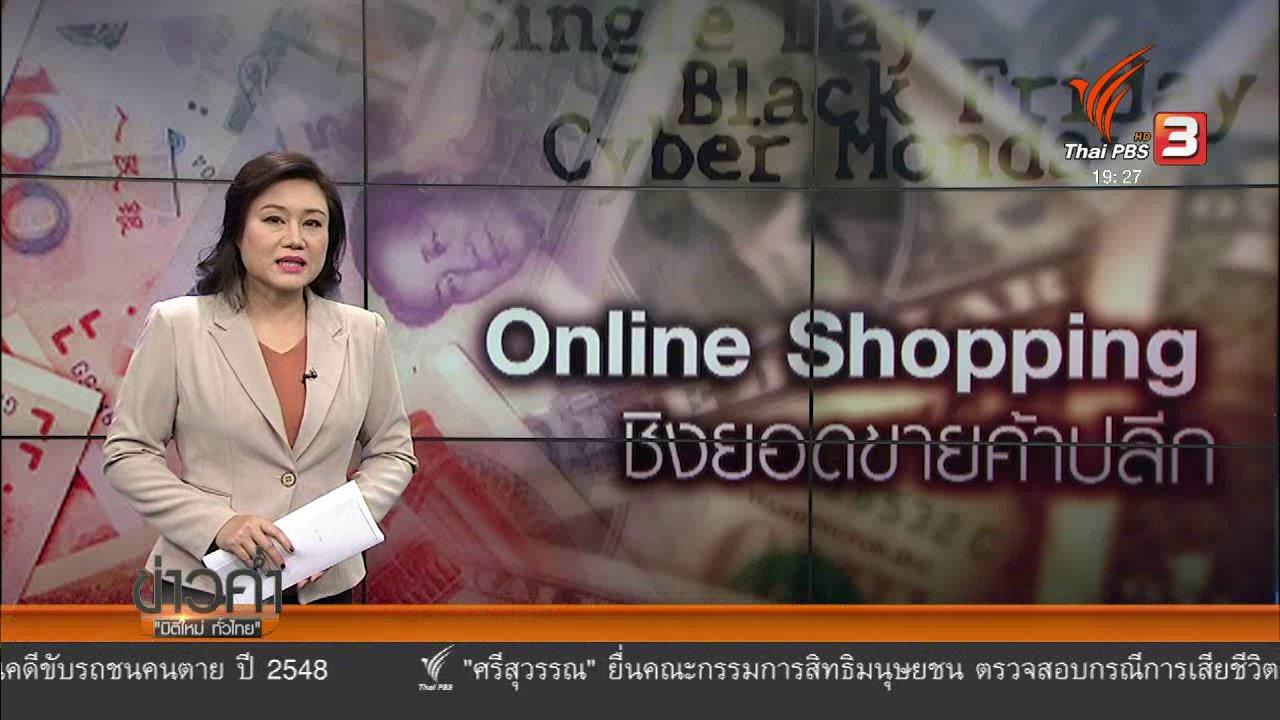 ข่าวค่ำ มิติใหม่ทั่วไทย - วิเคราะห์สถานการณ์ต่างประเทศ : Online Shopping ชิงยอดขายค้าปลีก