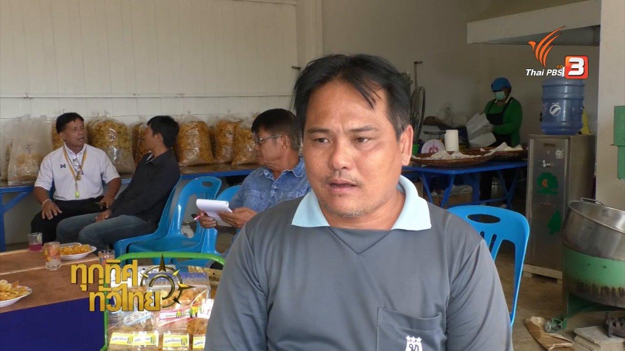 """ทุกทิศทั่วไทย - อาชีพทั่วไทย : """"แปรรูปกล้วย"""" รายได้หมุนเวียนหลักแสน"""