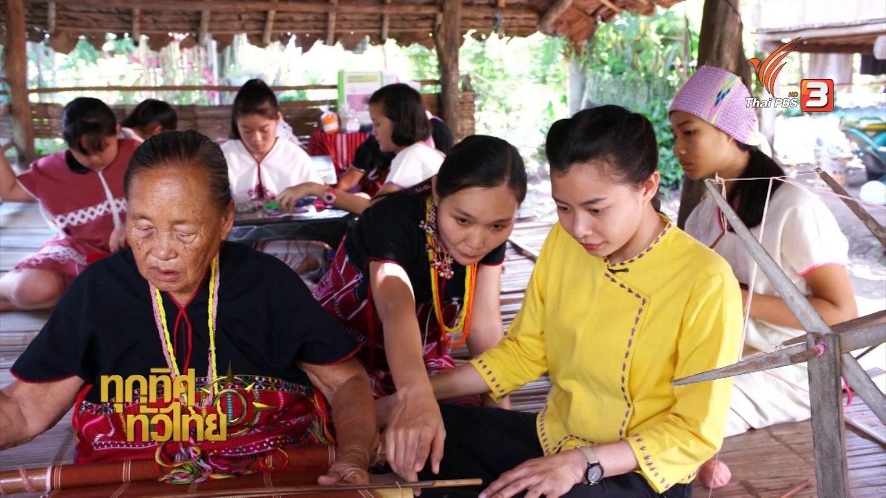 """ทุกทิศทั่วไทย - ชุมชนทั่วไทย : การทอผ้าฝ้ายของชาวกะเหรี่ยง """"บ้านพะมอลอ"""""""