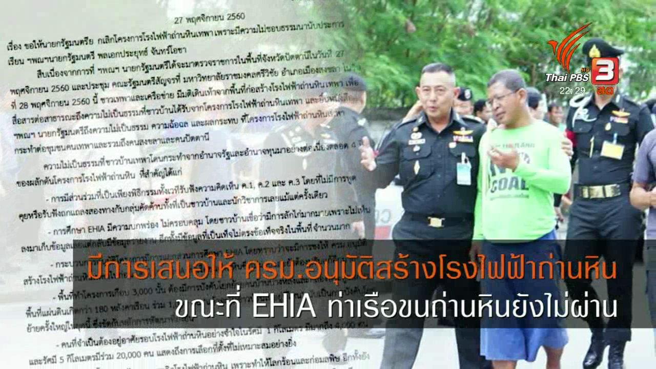 ที่นี่ Thai PBS - เปิดเหตุผลกลุ่มคัดค้านโรงไฟฟ้าถ่านหินเทพา